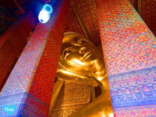 Wat Pho Love Thai Maak 2: Things to do in Bangkok