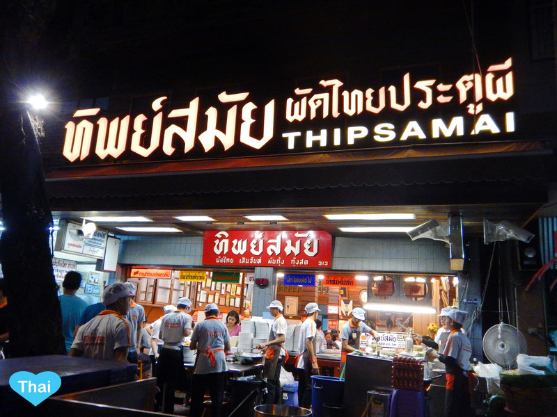 The Best Pad Thai In Bangkok : Thip Samai Restaurant Front View