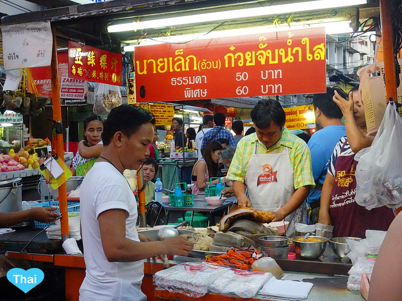The Super Kuay Jab in Bangkok | Things to eat in Thailand by Love Thai Maak Front of the place