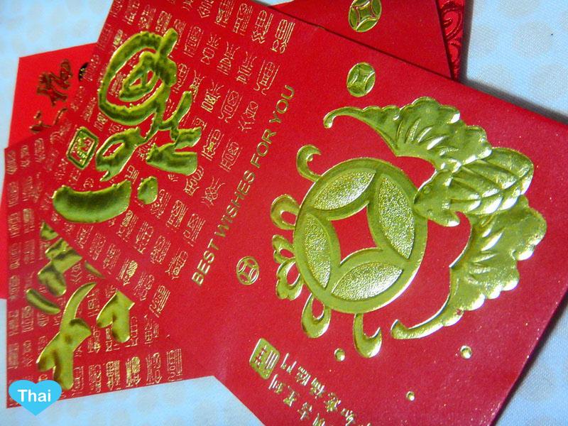 Chinese New Year Celebration in Thailand | Love Thai Maak money envelop from elders